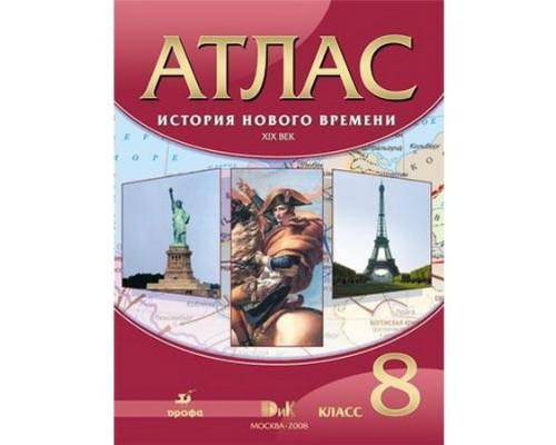 Атлас История нового времени XIX века 8 класс