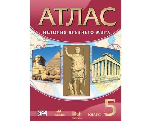 Атлас История Древнего мира 5 класс Дрофа