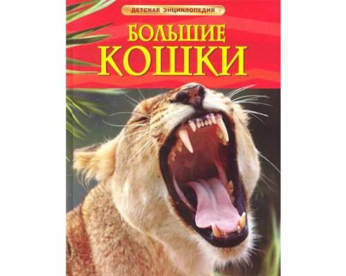 Детская энциклопедия Большие кошки