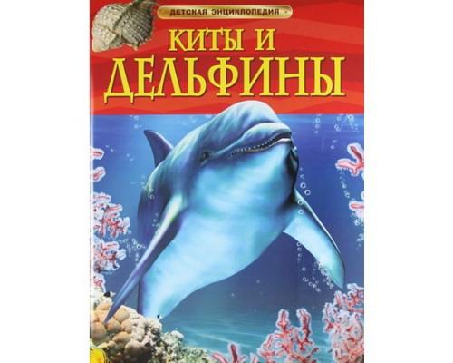 Детская энциклопедия Киты и дельфины