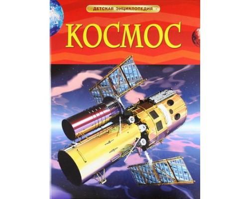 Детская энциклопедия Космос