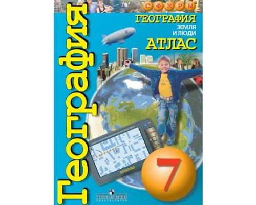 Атлас География 7 класс Земля и люди Кузнецова