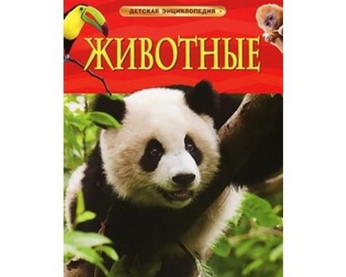 Детская энциклопедия Животные
