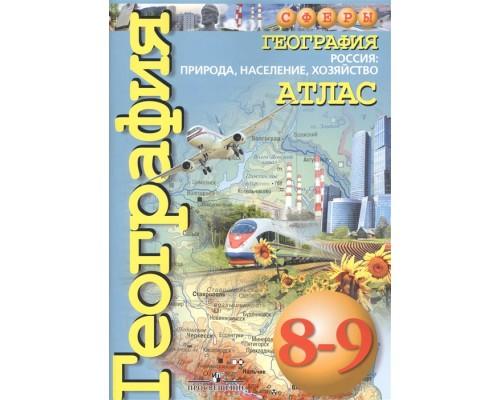 Атлас География 8-9 класс Россия природа население хозяйство