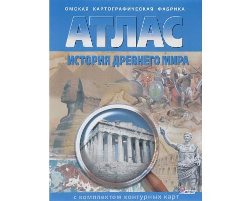 Атлас История Древнего мира с контурными картами