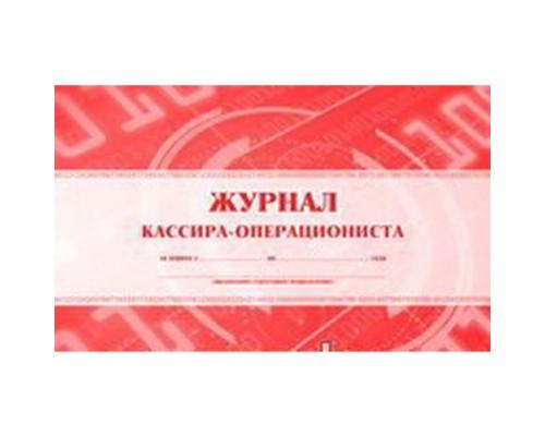 Журнал кассира-операциониста А4