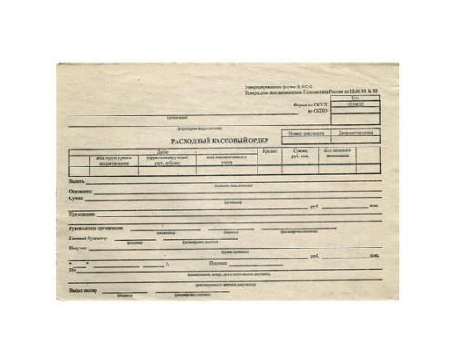 Бланк Расходный кассовый ордер А5 (100 листов)