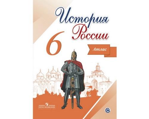 Атлас История России 6 класс Торкунов, Данилов
