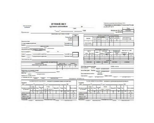 Бланк Путевой лист грузового автомобиля 4П с талоном А4 (100 листов)