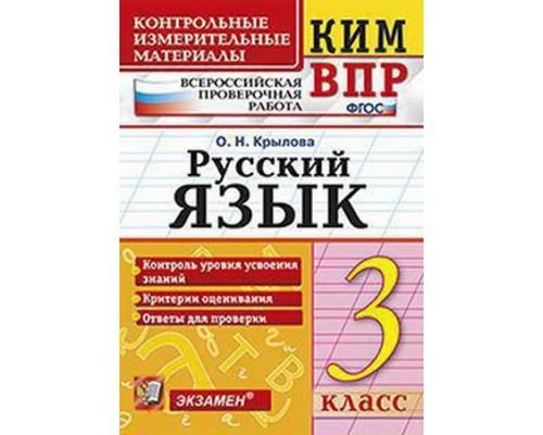 КИМ ВПР Русский язык 3 класс Крылова ФГОС
