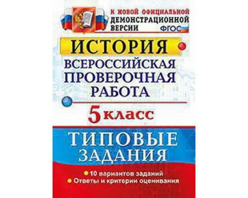 ВПР История 5 класс. 10 вариантов Гевуркова