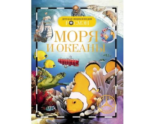 Детская энциклопедия Моря и океаны А5