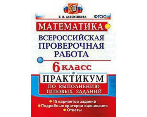 Всероссийские проверочные работы Математика 6 КЛАСС ПРАКТИКУМ. Ахременкова ФГОС