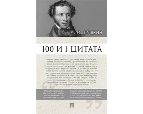 100 и 1 цитата.А.С.Пушкин Проспект