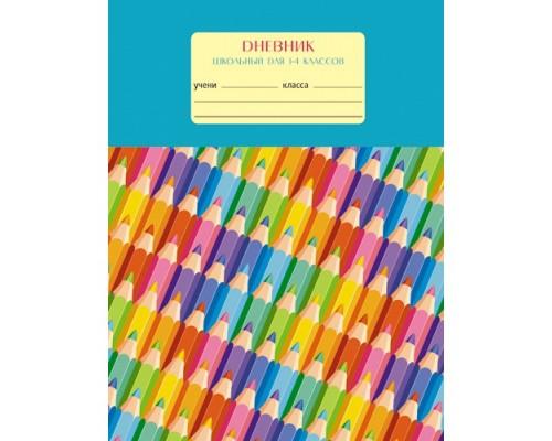 Дневник (пухлая обложка) Цветные карандаши (для младших классов)