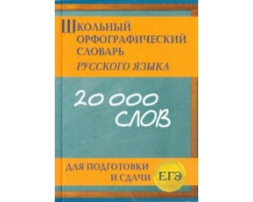 Орфографический словарь школьный для подготовки и сдачи ЕГЭ 20 тыс.слов.