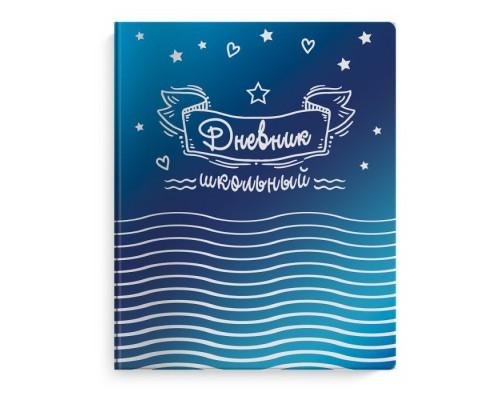 Дневник (интегральная обложка) ЗВЕЗДЫ (для средних и старших классов)
