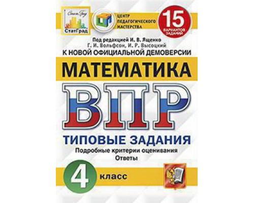 Всероссийские проверочные работы МАТЕМАТИКА 4 КЛАСС 15 ВАРИАНТОВ А5 Ященко ФГОС