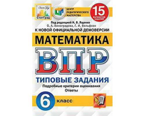 ВПР Математика 6 класс. 15 вариантов Ященко ФГОС