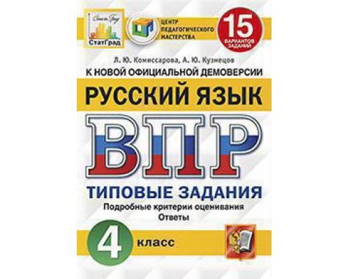 Всероссийские проверочные работы Русский язык 4 КЛАСС 15 ВАРИАНТОВ А5 Комиссарова ФГОС