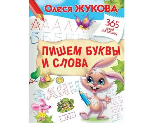 365 дней до школы Пишем буквы и слова Жукова О.С.