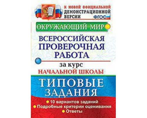 ЕГЭ ВПР за курс начальной школы Окружающий мир ФГОС (две краски) Волкова