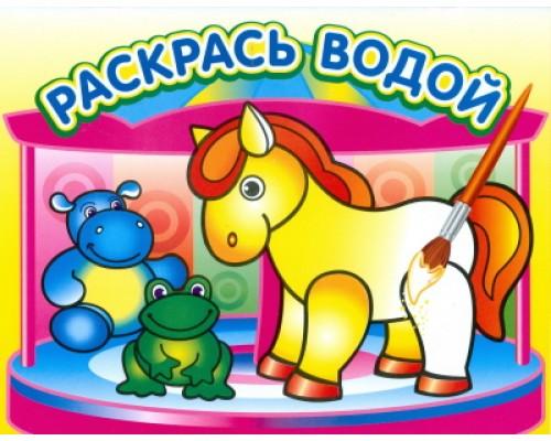 """Водная раскраска """"Маленькая лошадка"""""""
