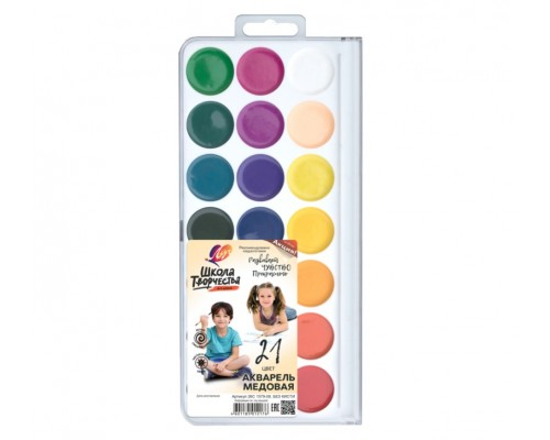 Краски акварельные 21 цвет Школа творчества без скидки