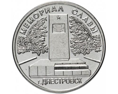 БЕЗ СКИДКИ Монета 1 рубль Приднестровье Мемориал Славы 2020