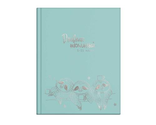 Дневник (твердая обложка) 5-11 класс ЛЕНИВЦЫ