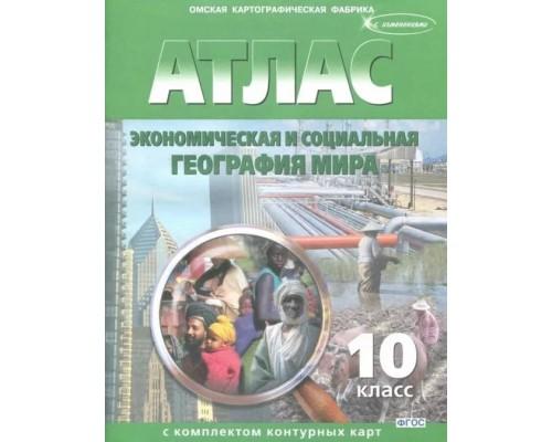 Атлас География 10 класс с контурными картами