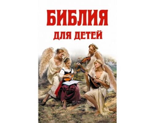 Детская библиотека Библия для детей