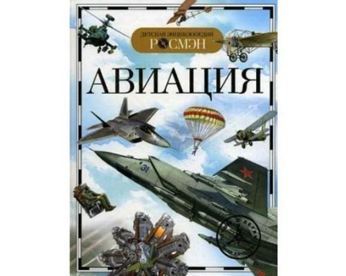 Детская энциклопедия Авиация